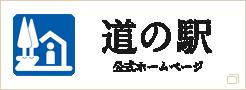 道の駅公式ホームページ