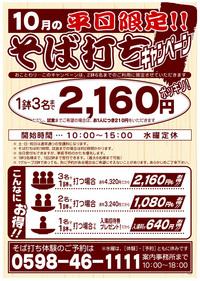 10gatsu_sobauchi.jpg