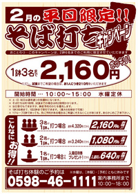 2gatsu_sobauchi.jpg