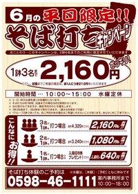 6gatsu_sobauchi.jpg