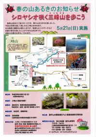 miuneyama_w170521.jpg