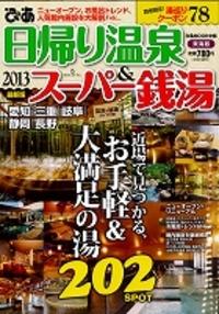 『ぴあ 日帰り温泉&スーパー銭湯 2013』'12.12