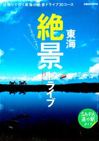 『ぴあ 東海絶景ドライブ』'17.9