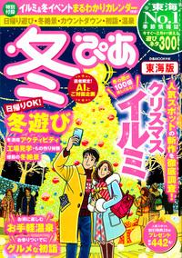 『冬ぴあ・東海版 2017』'17.10