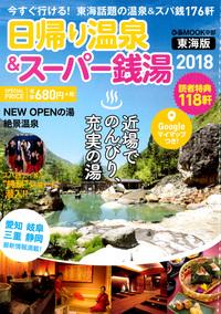 『ぴあ 日帰り温泉&スーパー銭湯 '18』'17.12