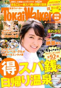 『東海ウォーカー  マル得スパ銭&日帰り温泉』'18.1