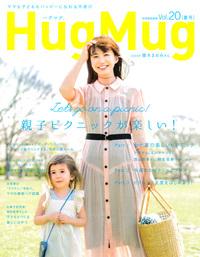 『HugMug(ハグマグ)2017 夏号』'17.5