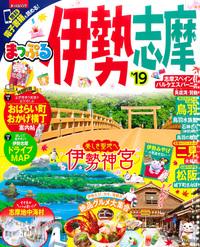 『まっぷる 伊勢志摩  '19』'18.2