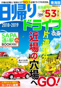 『日帰りドライブぴあ 東海版 '18-'19』'18.3