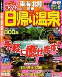 『まっぷる東海北陸信州・関西 2013年版』'12.11