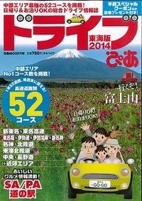 『ドライブぴあ 東海版2014』'13.9