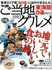 『東海版ぴあ ご当地グルメ 2013』'12.10