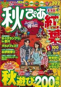 『秋ぴあ 東海版 2013』'13.8