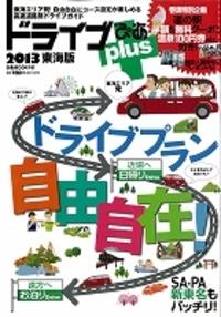 『ドライブぴあplus 2013東海版』'12.11