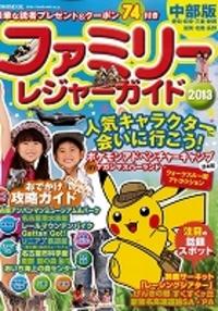 『ファミリーレジャーガイド 2013中部版』'12.11