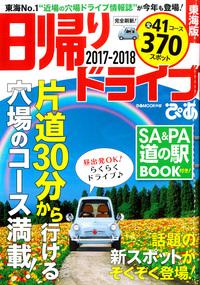 『日帰りドライブぴあ 東海版2017-18』'17.3