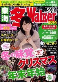 『東海 冬ウォーカー 2014』'13.11