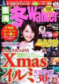 『東海 冬Walker 2016』'15.10