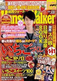 『関西ウォーカー 2013年 1/23~2/12号』