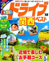 『まっぷるドライブ関西ベスト '18』'17.1