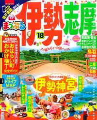 『まっぷる 伊勢志摩'18』'17.3