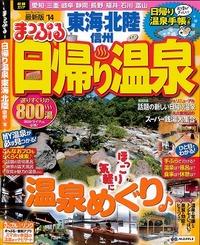 『まっぷる東海・北陸・信州 2014年版』'13.10