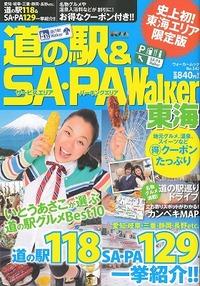 『道の駅&SA・PA Walker東海 2013』'13.3