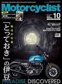 『モーターサイクリスト  2017年10月号』