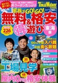 『東海ウォーカー 2013年 特別編集』'13.2