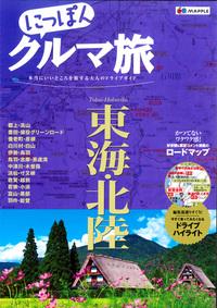『まっぷる にっぽんクルマ旅 東海・北陸 '18』'17.12