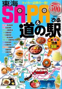 『東海SA・PA&道の駅ぴあ』'17.7