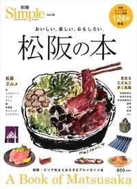 『別冊Simple 松阪の本』'16.9