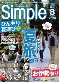 『Simple 2013年8月号』