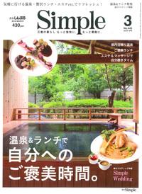 『Simple 2018年3月号』