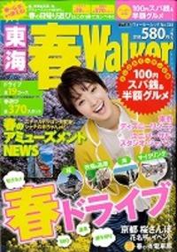 『東海 春Walker 2013』'13.2