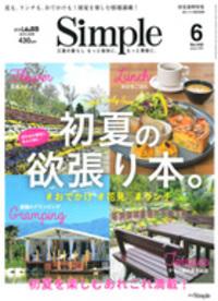 『Simple 2018年6月号』