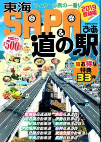 『東海SA・PA&道の駅ぴあ  2019最新版』