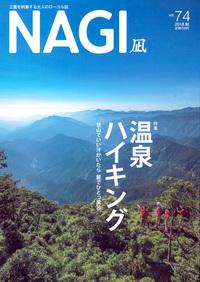 『NAGI 2018年 秋号』'18.9