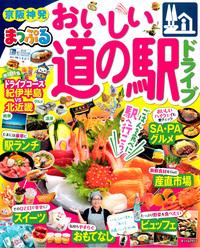 『まっぷる 京阪神発 おいしい道の駅ドライブ』'18.9