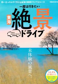『ぴあ 一度は行きたい東海絶景ドライブ』'18.9