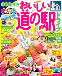 『まっぷる 名古屋・東海 おいしい道の駅ドライブ』'18.9