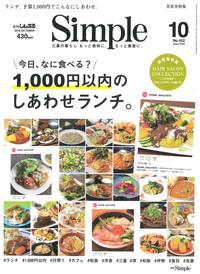 『Simple 2018年10月号』