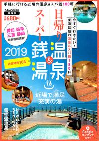 『ぴあ 日帰り温泉&スーパー銭湯 '19』'18.12
