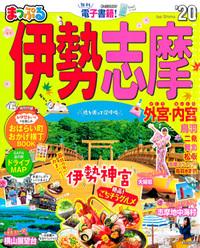 『まっぷる 伊勢志摩  '20』'19.3