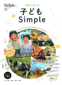 『家族で楽しむ 子どもSimple』'19.3