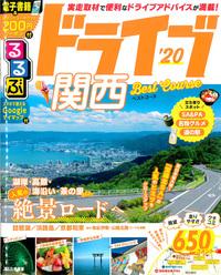 『るるぶドライブ関西 '20』'19.4