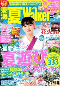 『東海 夏ウォーカー 2019』'19.5