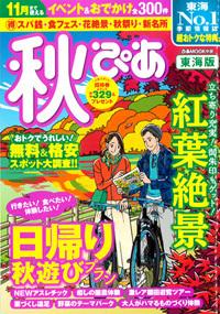 『秋ぴあ 東海版』'19.8