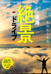 『ぴあ もっと!東海絶景ドライブ』'19.9