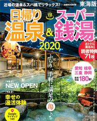 『ぴあ 日帰り温泉&スーパー銭湯 '20 東海版』'19.10